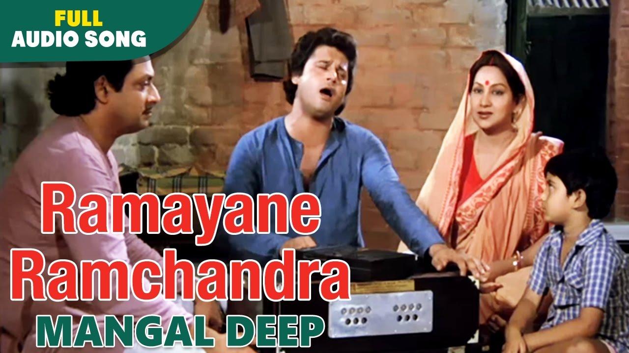 Ramayane Ramchandra | Mangal Deep | Bapi Lahiri | Bengali Love Songs