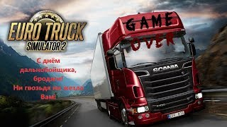 Euro Truck Simulator2 [FullHD|PC] #ETS2 З днем #далекобійника! Версія 1.32.2.30 s