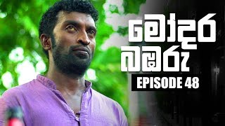 Modara Bambaru | මෝදර බඹරු | Episode 48 | 26 - 04 - 2019 | Siyatha TV Thumbnail