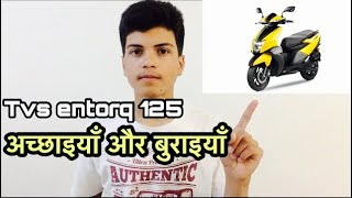 Tvs ntorq 125 Pros and cons | Watch before buying
