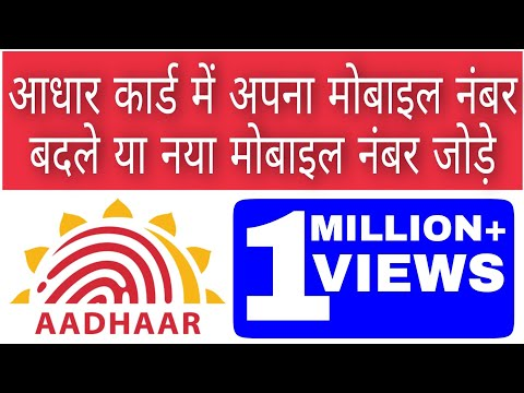 How to change registered mobile number in aadhar card offline