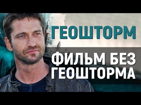 ГЕОШТОРМ - ФИЛЬМ БЕЗ ГЕОШТОРМА (обзор)