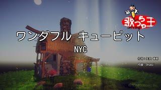 【カラオケ】ワンダフル キューピット/NYC
