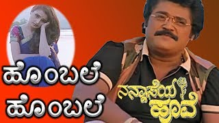 Nannaseya Hoove Kannada Movie Songs || Hombale Hombale || Jaggesh || Monica Bedi