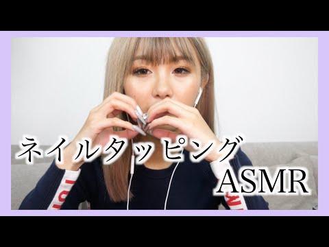 【ASMR】ネイルタッピングをしてみた!!