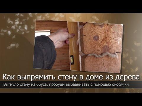 Выравнивание стены в деревянном доме//Выгнуло стену из бруса//Как выровнять стену//Дом своими руками
