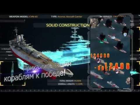 Ocean Blitz: Супер Флот - Прикажите вашим кораблям к победе!