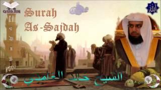 Sheikh Khalid Al-Ghamdi - Quran (32) As-Sajdah - سورة السجدة