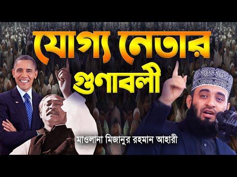 বুকে ভয়ঙ্কর ব্যাথা পেয়েও নরসিংদী কাঁপালেন আজহারী !! Mizanur Rahman Azhari New Waz 2020   Bangla Waz