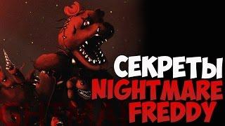 Nightmare Freddy - Все секреты!