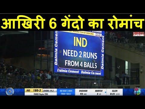 Ind Vs WI 3rd T20: आखिरी 6 गेंदों का रोमांच देखिए Ball By Ball, जरुर देखें | Headlines Sports