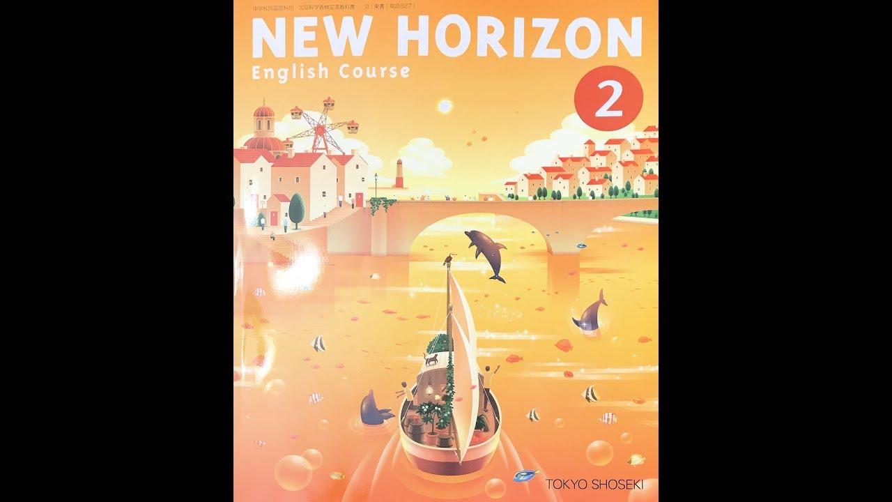 年 ニュー ホライズン unit1 2