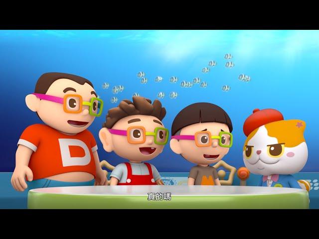 第十六集「密度浮力大對決」—【咚咚仔3D動畫系列】第二季