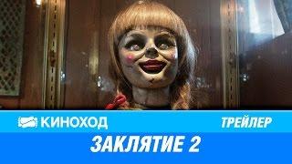 Заклятие 2 (2016) — Русский трейлер