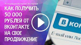 Как Получить 50 000 Рублей На Продвижение Эксперта От ВК