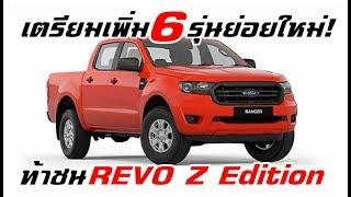 ด่วน! หลุดข้อมูล Ford Ranger เตรียมเพิ่ม 6 รุ่นย่อยใหม่พร้อมราคา! | MZ Crazy Cars