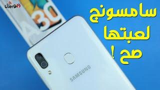 Samsung Galaxy A30 Review | سامسونج لعبتها صح !