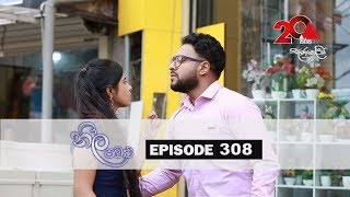 Neela Pabalu | Episode 308 | 17th July 2019 | Sirasa TV