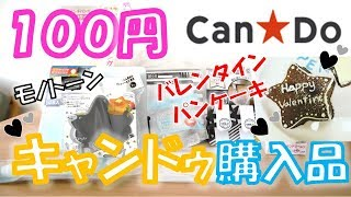 【100均】キャンドゥ購入品★キッチン、日用品★簡単パンケーキ