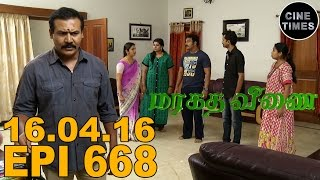 Marakatha Veenai 16.04.2016 Sun TV Serial