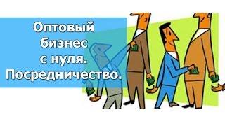 видео Оптовая и розничная торговля