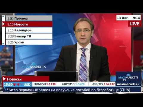 13.08.15 (9:00 MSK) - Новости рынка Форекс. MaxiMarkets форекс ТВ.
