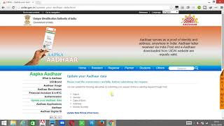 How to download  AADHAR CARD without any information