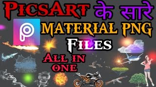 (1000+)Download All Png Materials For Picsart [All In one] Hindi