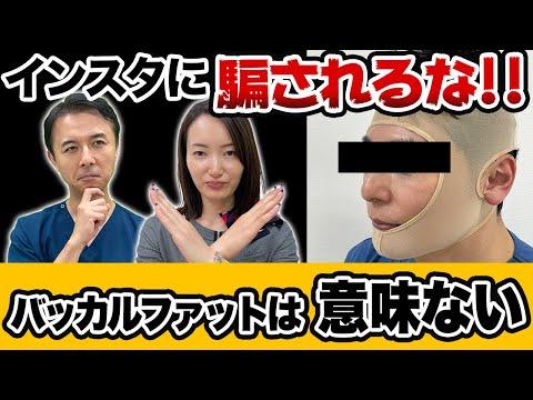 【顔の脂肪吸引】インスタで宣伝しているクリニックの画像は加工?術後にたるむって本当?