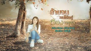 อ้ายจนทนได้อยู่ - เวียง นฤมล [ Demo version ]
