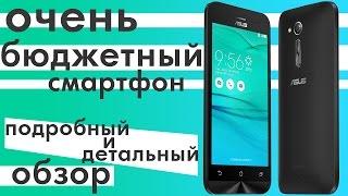 Обзор Asus Zenfone Go | Очень бюджетный смартфон
