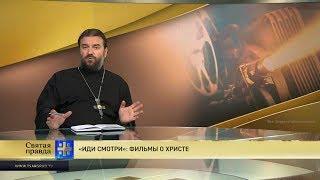 Протоиерей Андрей Ткачев. «Иди смотри»: фильмы о Христе