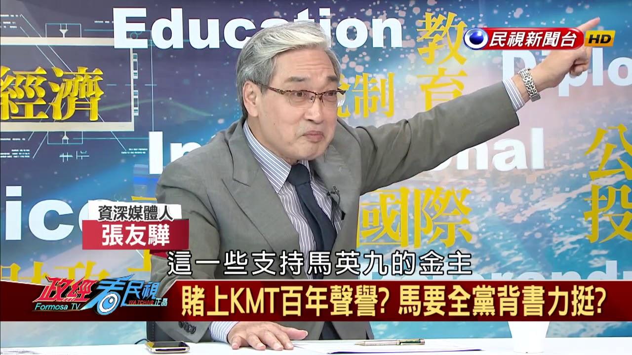 【政經看民視】2020馬英九再起? 張友驊爆:情治系統有內幕! - YouTube