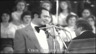 Гимн Куба любовь моя