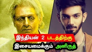 Anirudh Composes For Indian2 Fans Happy! | Kamal haasan | Indian 2