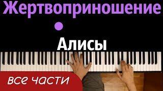 Песня жертвоприношение алисы на русском