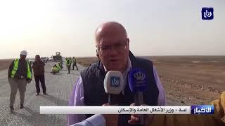 وزارة الأشغال العامة والإسكان تتفقد طريق الصفاوي - (13-11-2017)