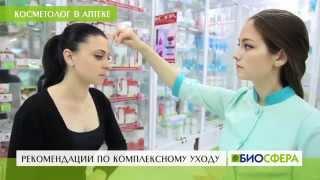 Бесплатная консультация косметолога в аптеке Биосфера
