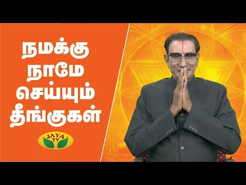 #vaalkavalamudan  Astrologer Kaliyur Narayanan speaks about the influences of horosopes and astrology on a person's character. He also elaborates on leading a meaningful and moral filled life