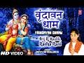 Brindaban Dhaam Devi Chitralekha [full Song] I Brij Ki Malik Radha Rani video