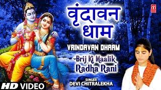 Brindaban Dhaam Devi Chitralekha [Full Song] I Brij Ki Malik Radha Rani