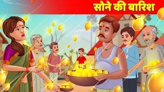 सोने की बारिश Gold Rain हिंदी कहानिया - Moral Stories - Hindi Fairy Tales - Hindi Kahani