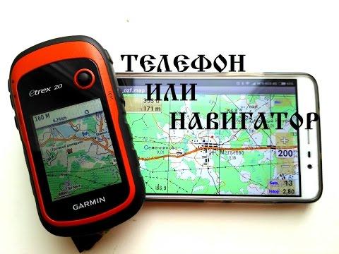 """Навигатор или телефон """"туристическая навигация"""""""