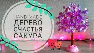 Сакура своими руками ♥ Мастер-класс ♥ Дерево счастья♥