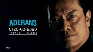 遠藤憲一ADERANS VITAL EX NEO「數量控制」「髮型改變」篇【日本廣告】...
