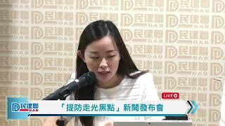 【直播】-民建聯「提防走光黑點」新聞發布會(2019/5/27)