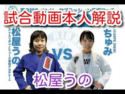 【試合動画本人解説】松屋うの:オンリーサブミッション柔術マッチ