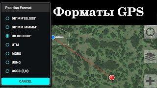 Форматы GPS координат