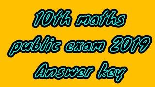 10th maths public exam answer key 2019   5 minute maths