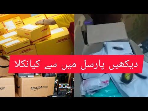 DHL Amazon non custom paid parcels unboxing | Container market chor bazaar DHL UNDELIVERED PARCELS